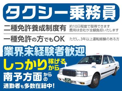 中高年や定年退職者にも最適!第二の人生を応援!タクシー乗務員大募集!!業界未経験者歓迎