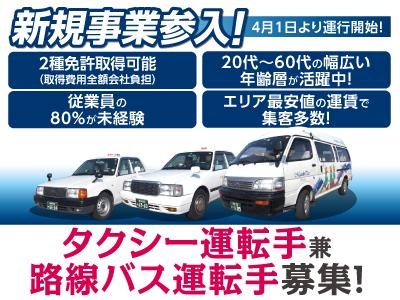 新規事業参入!4月1日より運行開始!タクシー運転手兼路線バス運転手募集!安定した収入!