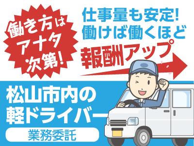【松山市内の軽ドライバー(業務委託)】働き方はアナタ次第! 仕事量も安定! 働けば働くほど報酬アップ