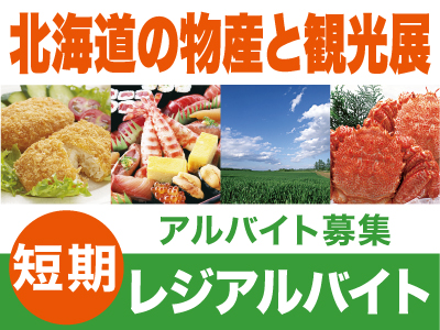 <短期レジアルバイト募集> 第50回 北海道の物産と観光展