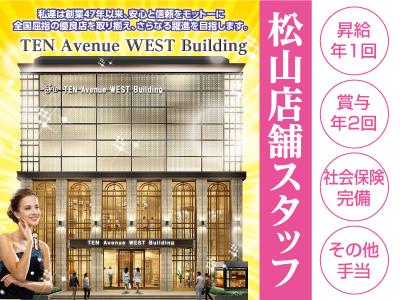 【TEN Avenue WEST Building】目指そう! 幹部ポジション!!男女スタッフ募集 [松山店舗スタッフ] 再出発の日がやってきました。あなたの明日を応援します