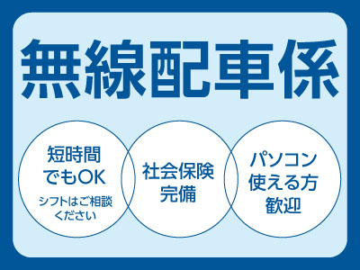 無線配車係大募集!! ★短時間でもOK ★社会保険完備