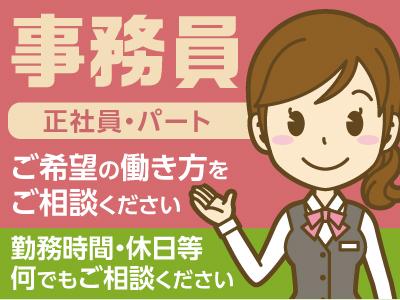 来春関西営業所設立につき、松山営業所募集!! [事務員] ★正社員・パートご希望の働き方をご相談ください。