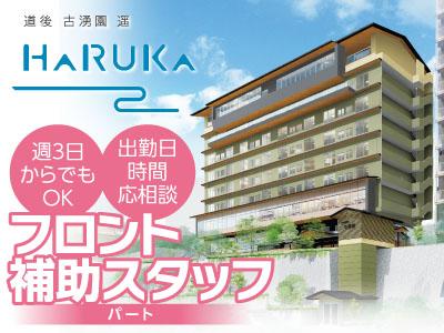 【女性専用求人】松山道後の人と環境に優しいホテルで働きませんか?フロント補助スタッフ募集!!(パート)