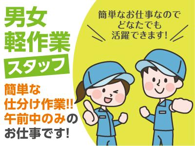 【男女軽作業スタッフ(パート)募集】簡単な仕分け作業!! 午前中のみのお仕事です!