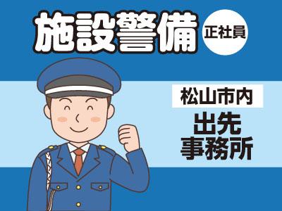 ★松山市内出先事務所でのお仕事 ★安定の正社員 [施設警備(正社員)]