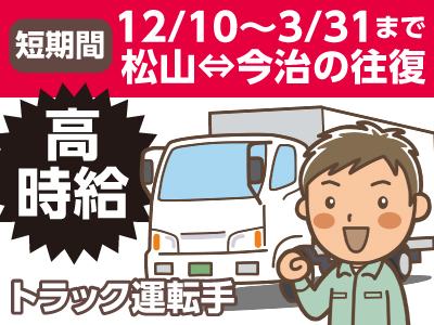 【高時給!12/10~3/31までの短期間】4tトラック運転手募集(パート・嘱託社員)