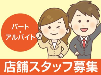 店舗スタッフ募集!【パート・アルバイト】