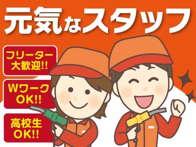 [古川SS] 元気なスタッフ急募!! ★フリーター大歓迎!! ★高校生OK!! ★WワークOK!!