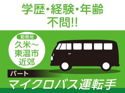 学歴・経験・年齢不問!! 週3日~5日の勤務♪マイクロバス送迎運転手募集 [1名]イメージ01