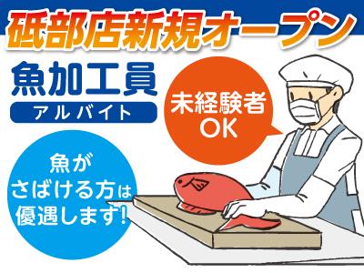 未経験OK!魚がさばける方は優遇します!男女スタッフ大募集!! [魚加工員(アルバイト)]