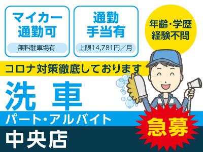 パート・アルバイト急募!! [洗車] ★年齢・学歴・経験不問 ★土日祝時給UP♪ ★賞与あり!