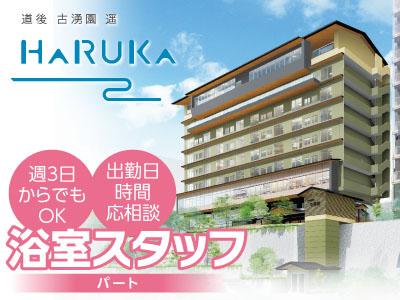 【女性専用求人】松山道後の人と環境に優しいホテルで働きませんか?浴室スタッフ募集(パート)
