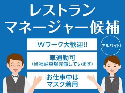 日払いOK!アルバイト大募集!! [レストランマネージャー候補] ●Wワーク大歓迎!!