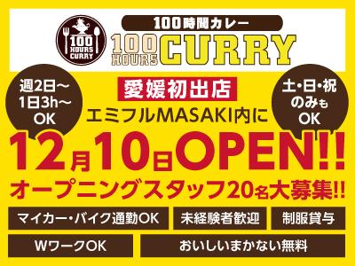 【愛媛初出店】エミフルMASAKI内に12月10日OPEN!!オープニングスタッフ20名大募集!!(パート・アルバイト)