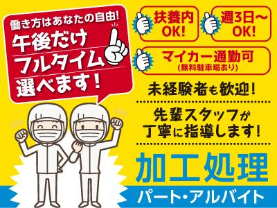 【製造スタッフ】男女パート・アルバイト募集!! [製造ラインでの簡単製造作業(加工処理)]