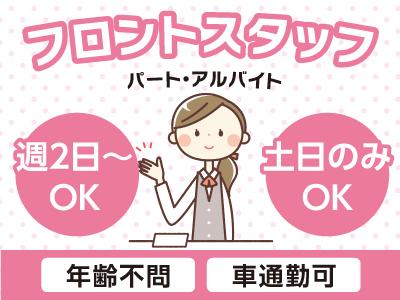 ★週2日〜OK ★土日のみOK フロントスタッフ募集!【パート・アルバイト】