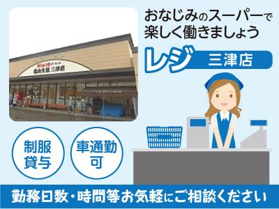 [レジ]松山生協三津店 ★車通勤OK ★制服貸与 アルバイト・パート募集!!