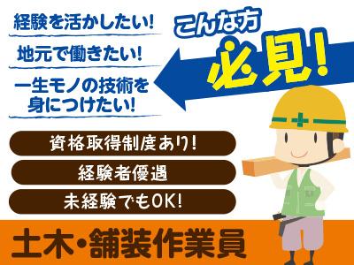 [土木作業員・舗装作業員] ★地元で働きたい! ★経験を活かしたい! ★一生モノの技術を身につけたい! そんな方必見!!
