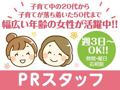 人気の土・日曜休みです!未経験OK!しっかり研修あり☆ PRスタッフ募集!!