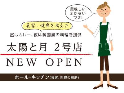 オープニングスタッフ大募集[太陽と月2号店]NEW OPEN!!★美味しいまかないつき!
