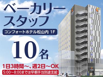 コンフォートホテル内ベーカリースタッフ10名募集! ★早朝手当あり ★1日3時間〜・週2日〜OK!!