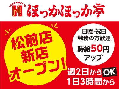 ほっかほっか亭 松前店新店オープン! スタッフ大募集!! ★週2日からOK ★1日3時間からOKイメージ01