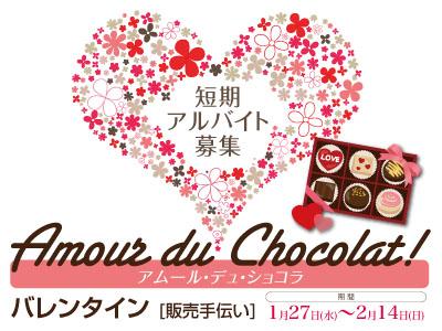 短期アルバイト募集[Amour du Chocolat!(アムール・デュ・ショコラ)]バレンタイン [販売手伝い]★期間中できるだけ多く勤務出来る方優先