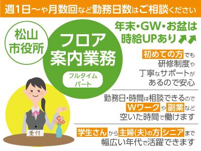 松山市役所<フロア案内業務(フルタイム・パート)>スタッフ募集!4月1日スタート 週1日〜や月数回など勤務日数はご相談ください。