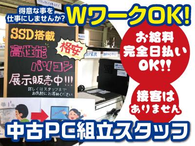 中古PC組立スタッフ☆1日4時間以上・週4回以上で希望に応じた出勤が可能!イメージ01