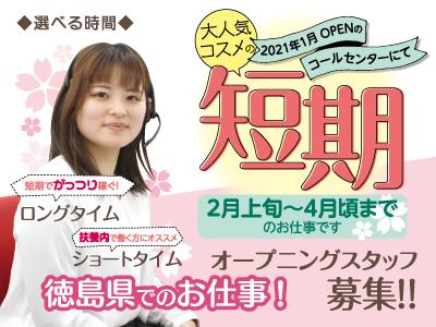 短期★オープニングスタッフ大募集★(大人気コスメ)2021年1月オープンのコールセンター業務です。★選べる時間★徳島県でのお仕事です!