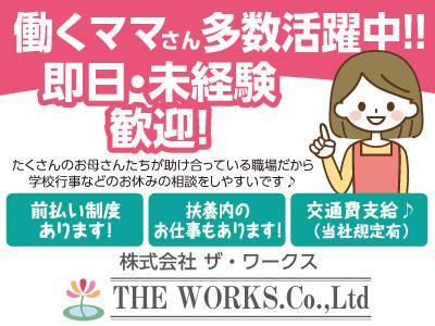 【松山市北部でのお仕事!】食品製造!【前払い制度あります!扶養内の仕事もあります!交通費支給♪(当社規定有)】