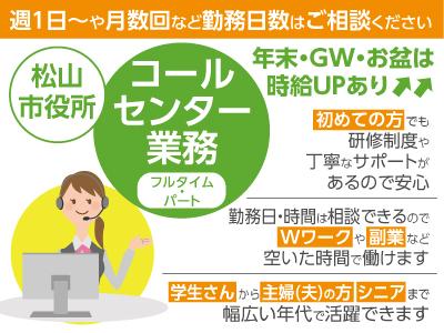松山市役所<コールセンター業務(フルタイム・パート)>スタッフ募集!4月1日スタート 週1日〜や月数回など勤務日数はご相談ください。