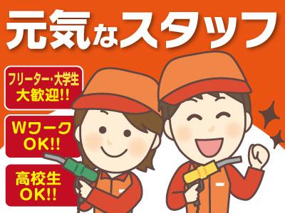 [保免SS] 元気なスタッフ急募!! ★フリーター・大学生大歓迎!! ★高校生OK!! ★WワークOK!!