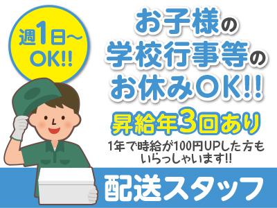 [配送スタッフ] 週1日〜 OK!! お子様の学校行事等のお休みOK!!  昇給年3回あり! 1年で時給が100円UPした方もいらっしゃいます!!