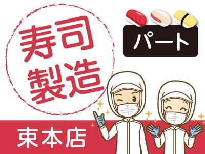 [寿司製造パート] 初心者の方も安心!お気軽にお問い合わせください♪楽しくフレンドリーな職場です!
