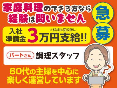 【3月から勤務開始】家庭料理のできる方なら経験は問いません<入社準備金3万円支給!!>調理スタッフパートさん急募