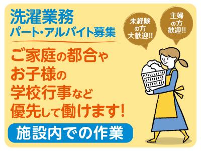 [洗濯業務(施設内での作業)]パート・アルバイト募集 ご家庭の都合やお子様の学校行事など優先して働けます!