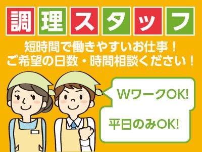 調理スタッフ(パート・アルバイト)募集!! お料理の好きな方歓迎♪簡単な調理なので安心!資格・男女・年齢不問!! 短時間で働きやすいお仕事!