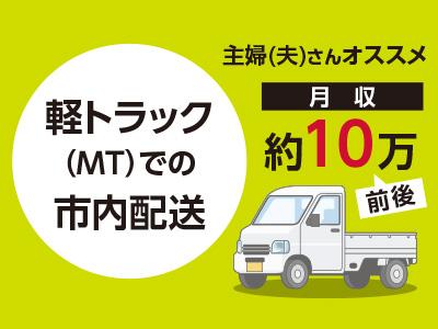 [軽トラック(MT)での市内配送] ★主婦(夫)さんオススメ ★月収約10万円前後