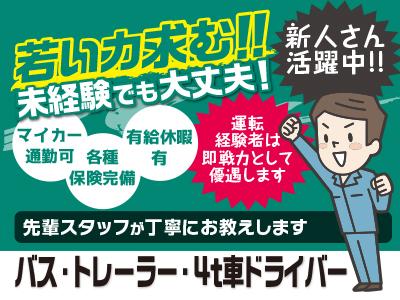 新人さん 活躍中![バス・トレーラー・4t車ドライバー]若い力求む!★未経験でも大丈夫![正社員]