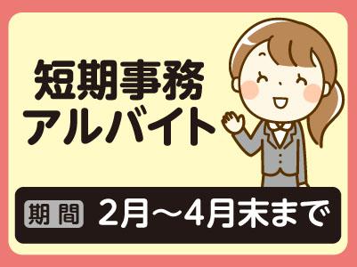 短期事務アルバイト★簡単なPC操作できる方【2月〜4月末まで】