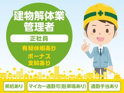 [建物解体業管理者]正社員募集!! 地元で安定して働けます!! ★有給休暇あり ★ボーナス支給あり