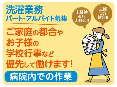 [洗濯業務(病院内での作業)]パート・アルバイト募集 ご家庭の都合やお子様の学校行事など優先して働けます!