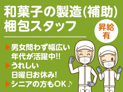 [和菓子の製造(補助)・梱包スタッフ] 男女問わず幅広い年代が活躍中!! うれしい日曜日お休み! シニアの方もOK♪
