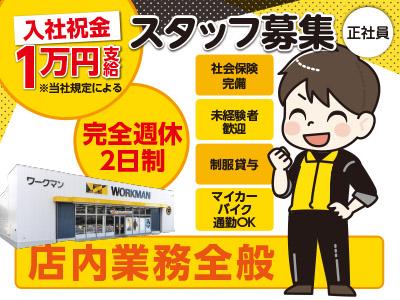 < 男性活躍中!>入社祝金1万円支給!人気のお店で働いてみませんか?