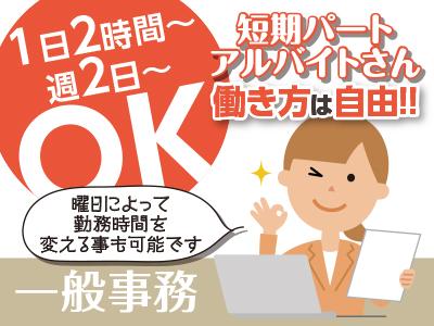 1日2時間〜★週2日〜OK!働き方は自由!!短期パート・アルバイトさん多数募集![一般事務]