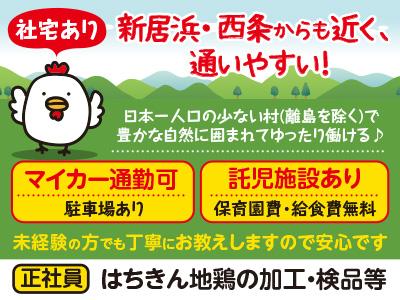 [社宅あり] 新居浜・西条からも近く、通いやすい! 日本一人口の少ない村(離島を除く)で豊かな自然に囲まれてゆったり働ける♪【はちきん地鶏の加工・検品等(正社員)】