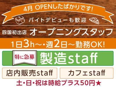 四国初出店★4月エミフルMASAKIにOPENしたばかりです!1日3h〜、週2日〜勤務OK!あなたに合った働き方が見つかりますよ★イメージ01