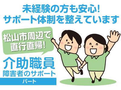 介助職員(障害者のサポート)パート募集!松山市周辺で直行直帰!男女学生歓迎!未経験の方も安心!サポート体制を整えています